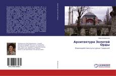 Capa do livro de Архитектура Золотой Орды
