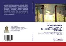 Обложка Образование и пропаганда на Российском Дальнем Востоке