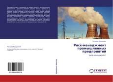 Обложка Риск-менеджмент промышленных предприятий