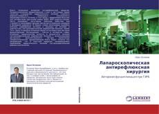 Обложка Лапароскопическая антирефлюксная хирургия