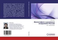 Обложка Философия в духовных академиях России