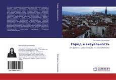 Город и визуальность kitap kapağı