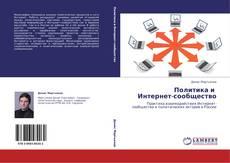 Bookcover of Политика и   Интернет-сообщество