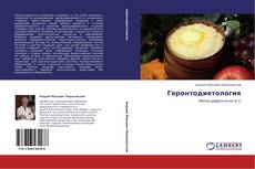 Bookcover of Геронтодиетология
