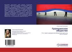 Bookcover of Гражданское общество