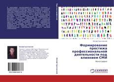 Buchcover von Формирование престижа профессиональной деятельности под влиянием СМИ