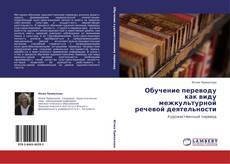 Bookcover of Обучение переводу как виду межкультурной речевой деятельности