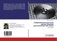 Современная русская проза (первое десятилетие ХХI века)的封面