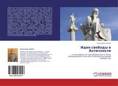Идея свободы в Античности kitap kapağı