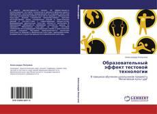 Bookcover of Образовательный эффект тестовой технологии