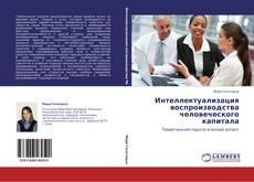Bookcover of Интеллектуализация воспроизводства человеческого капитала