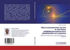Buchcover von Восстановление пучка и системы дифференциальных уравнений на отрезке