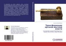 Bookcover of Трансформация органов местной власти