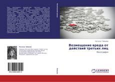 Bookcover of Возмещение вреда от действий третьих лиц