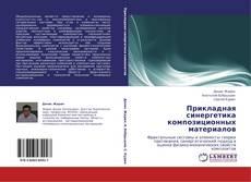 Bookcover of Прикладная синергетика композиционных материалов