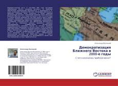 Bookcover of Демократизация Ближнего Востока в 2000-е годы