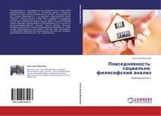 Bookcover of Повседневность: социально-философский анализ