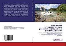 Обложка Концепция стратегического развития экотуризма в регионах России