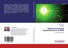 Bookcover of Энергетическая безопасность в АПК