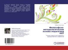 Bookcover of Философско-методологические основы педагогики НХТ