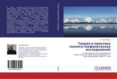 Обложка Теория и практика геолого-геофизических исследований