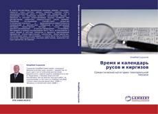 Обложка Время и календарь русов и киргизов