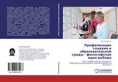 Buchcover von Профилизация социума и образовательной среды - философская идея выбора