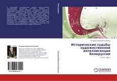 Bookcover of Исторические судьбы художественной интеллигенции Белоруссии