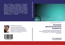 Bookcover of Психика урологического пациента