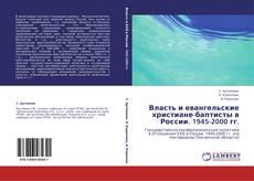 Couverture de Власть и евангельские христиане-баптисты в России. 1945-2000 гг.
