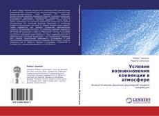Bookcover of Условия возникновения конвекции в атмосфере