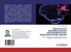 Bookcover of Зеркальные преобразования топографических проекций полей зрения