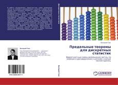 Предельные теоремы для дискретных статистик kitap kapağı