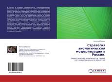 Couverture de Стратегия экологической модернизации в России.