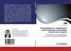 Buchcover von Отделимость подгрупп некоторыми классами конечных групп