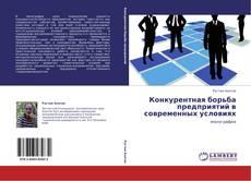 Bookcover of Конкурентная борьба предприятий в современных условиях