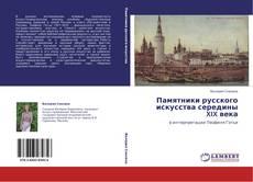 Capa do livro de Памятники русского искусства середины XIX века