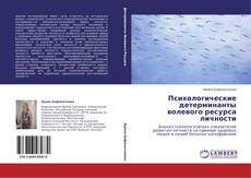 Bookcover of Психологические детерминанты волевого ресурса личности