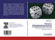 Обложка Процесс формирования власти в современной России