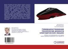 Bookcover of Cовершенствование технологии ремонта электрических машин
