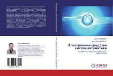 Bookcover of Электронные средства систем автоматики