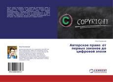 Buchcover von Авторское право: от первых законов до цифровой эпохи