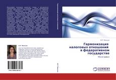 Bookcover of Гармонизация   налоговых отношений   в федеративном государстве