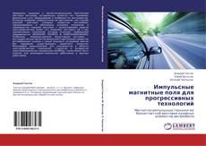 Borítókép a  Импульсные магнитные поля для прогрессивных технологий - hoz