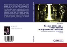 Bookcover of Теория заговора и современное историческое сознание