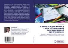 Bookcover of Члены предложения в свете современной синтаксической проблематики