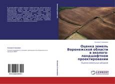 Bookcover of Оценка земель Воронежской области в эколого-ландшафтном проектировании