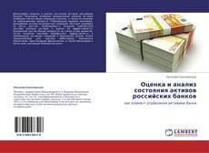 Обложка Оценка и анализ состояния активов российских банков