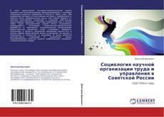 Capa do livro de Социология научной организации труда и управления в Советской России
