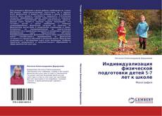 Bookcover of Индивидуализация физической подготовки детей 5-7 лет к школе